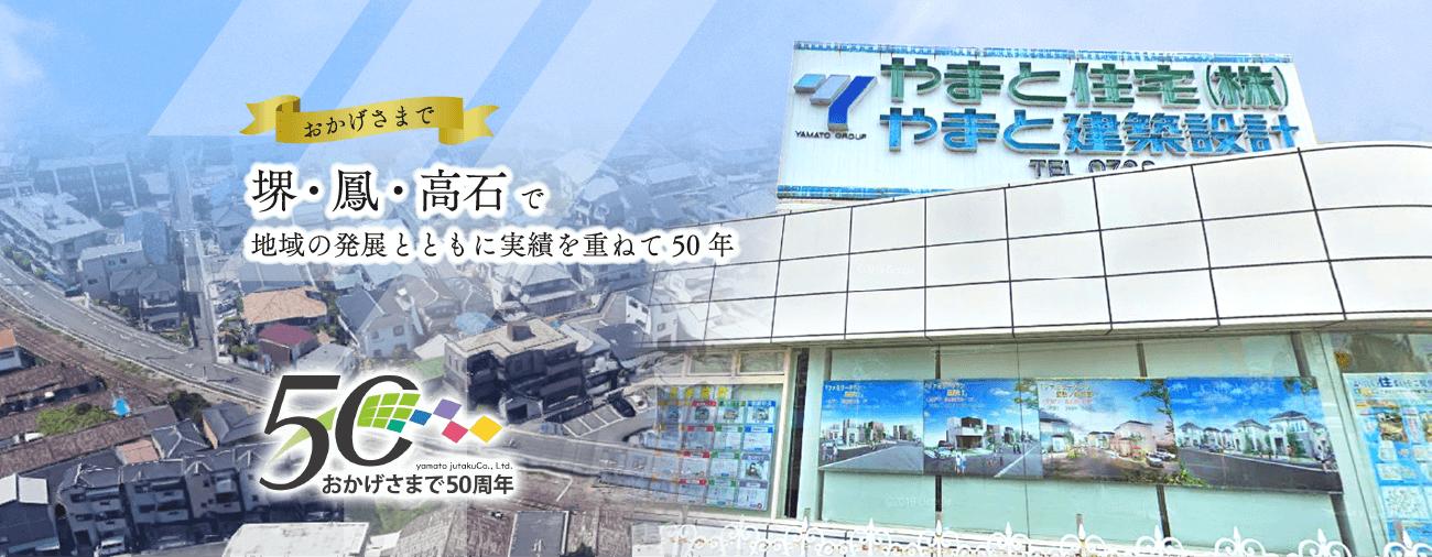 堺・鳳・高石で地域の発展とともに実績を重ねて50年。やまと住宅株式会社