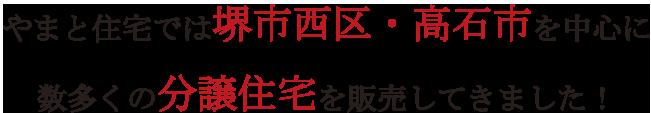 やまと住宅では堺市西区・高石市を中心に数多くの分譲住宅を販売してきました!