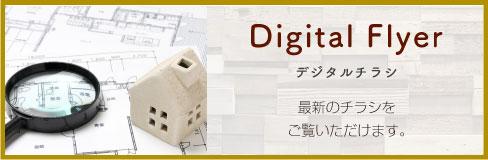 デジタルチラシ